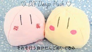 Easy DIY Kawaii Dango Plushie from Clannad