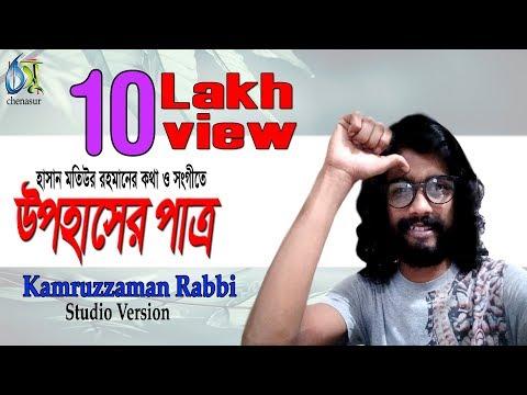 upohaser patro ( উপহাসের পাত্র ) । Kamruzzaman Rabbi । Bangla New Song 2018