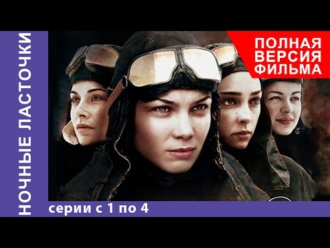 Ночные ласточки сериал 2013 ночные ласточки сериал 2013 смотреть онлайн