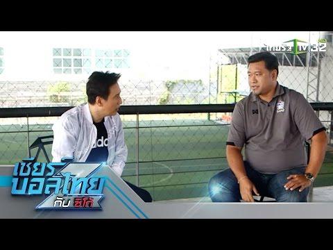 ย้อนหลัง 'ซิโก้' เผยแผนการรับมือทีมซามูไร คัดบอลโลก12 ทีมสุดท้าย | เชียร์บอลไทยกับซิโก้ | 25-03-60 | 3/3