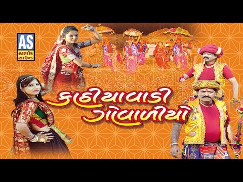 Chando Ugyo Chokma Ghayal || DJ Govaliyo || Kathiyavadi Govaliyo || Gujarati Titodo || DJ Garba