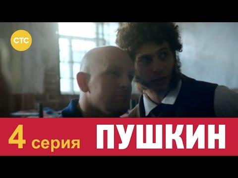 Пушкин в тюрьме сериал