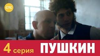Пушкин 4