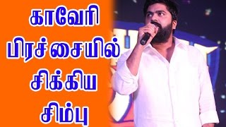 What Simbu Said About Cauvery Water ? | Twitter | Hot Tamil Cinema News