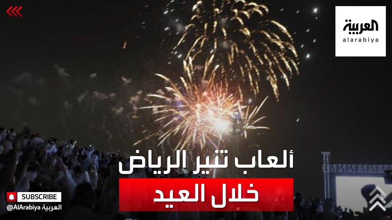 نشرة الرابعة | فعاليات وألعاب نارية تشهدها العاصمة الرياض خلال أيام عيد الفطر  - نشر قبل 2 ساعة