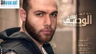 Aboud Agob   - Fao2 Al Wasf  2015  عبود آغوب - فوق الوصف