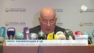 Председатель правления ЦБА проинформировал о ситуации в банковском секторе Азербайджана