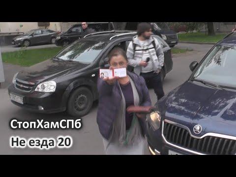 СтопХамСПб - Не езда 20