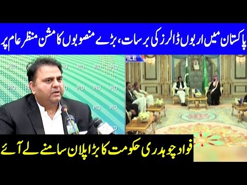 Fawad Chaudhry Press Conference today | 14 February 2019 | Dunya News