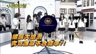 超視HD《小宇宙33號》 全台高中女生制服大募集!! 第74集