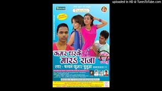dunali ke chus | kamar dharke mara raja mp3 |bhojpuri lokgeet 2014 |chandan kumar chunuaa