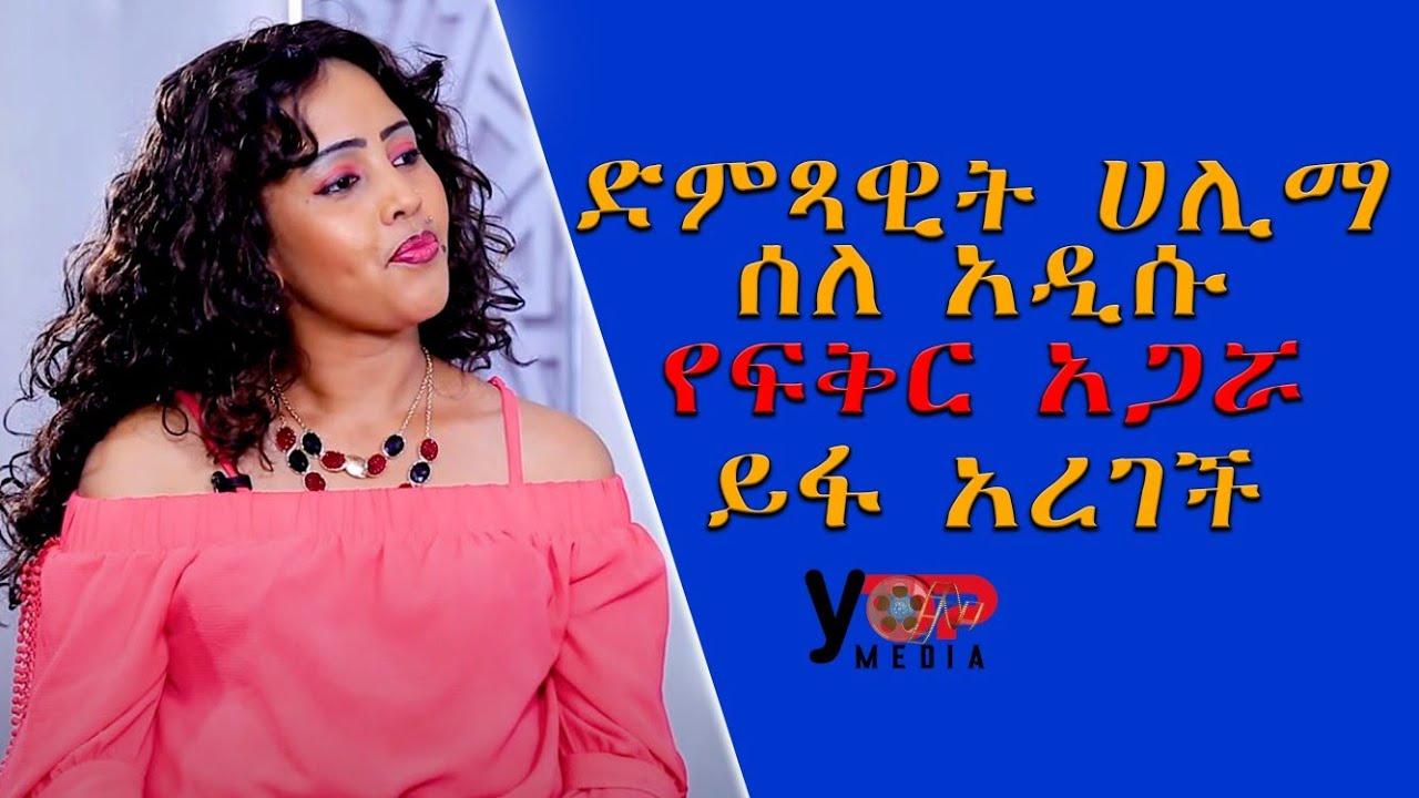 Ethiopia: ድምፃዊት ሀሊማ ስለ አዲሱ የፍቅር አጋሯ ይፋ አረገች