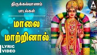 மாலை மாற்றினால் கோதை | கல்யாண பாடல்கள் | Malai Matrinal Thirumana Padalgal | Marriage Songs | Lyric