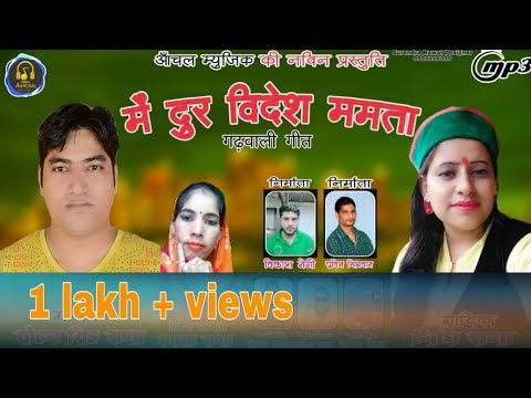 मै दूर विदेश ममता / Latest Garhwali New Sad Song 2019 / Nidhi Rana Or Sohan Rana / Aanchal Music