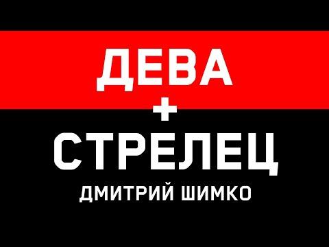 СТРЕЛЕЦ+ДЕВА - Совместимость - Астротиполог Дмитрий Шимко