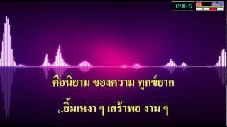 ยิ้มเหงาๆ พงษ์เทพ กระโดนชำนาญ MIDI THAI KARAOKE