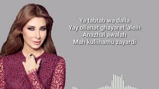 Nancy Ajram - Ya Tabtab Wa Dalla (Lyrics)