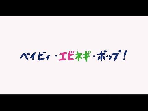 私立恵比寿中学×Negicco 「ベイビィ・エビネギ・ポップ!」