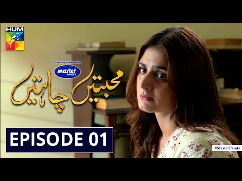 Mohabbatain Chahatain | Episode 1 | Eng Sub | Digitally Presented By Master Paints | HUM TV Drama