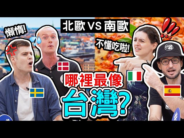 歐洲人吵誰最像台灣人😂🔥🇹🇼✊ NORTH VS SOUTH EUROPE: WHO IS THE MOST TAIWANESE? ft. @阿兜仔不教美語  @Lukas Engström