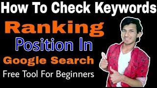 Check Keywords Ranking Position In Google Search Of Your Website ,100% Free With Proof