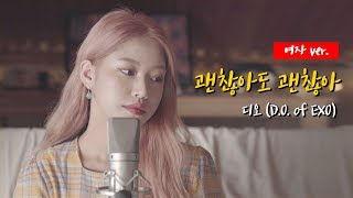 """Gambar cover [SONGCOVER] 디오(D.O. of EXO) """" 괜찮아도 괜찮아 (That's okay) """" cover by TIN / 여자 버전 / female ver"""