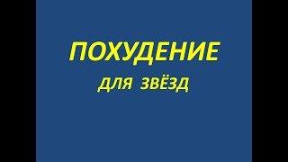 Рецепт похудения от Ольги Картунковой.