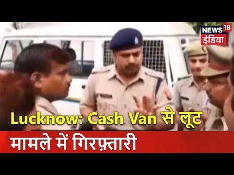 Lucknow: Cash Van से लूट मामले में गिरफ़्तारी | मुद्दा गरम है | News18 India