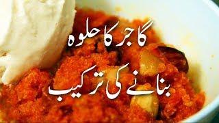 Carrot Ka Halwa Recipe In Urdu گاجر کا حلوہ بنانے کا طریقہ Gajar Ka Halwa Pakistani Style | Sweets