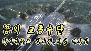 초고속 진공열차 하이퍼루프 정거장, 터널 디자인공개#H…