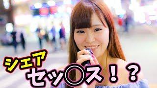 女友達と男をシェアする歌舞伎町女子が異常過ぎたwww thumbnail