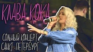 ВЛОГ: Лучший день в моей жизни  / Первый сольный концерт в Санкт-Петербурге(, 2017-05-25T11:06:34.000Z)