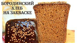 НАСТОЯЩИЙ БОРОДИНСКИЙ ХЛЕБ на закваске Рецепт легендарного ржаного хлеба Borodinsky bread Rye
