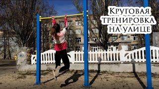 Упражнения для жиросжигания! Круговая тренировка на улице!