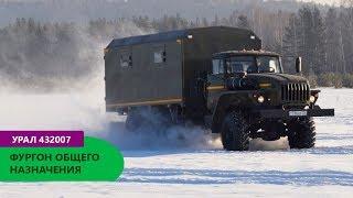 Фургон общего назначения Урал 432007-1112-31