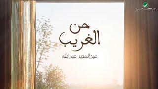 عبد المجيد عبد الله - حن الغريب | 2020
