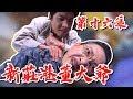 【戲說台灣】新莊港董大爺 16