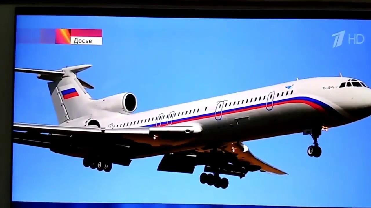Крушение Ту-154 самолет разбился