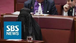 부르카 입고 등장한 호주 의원 '돌출 행동' / SBS