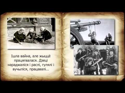 пераказ па беларускай мове здрада 10 клас