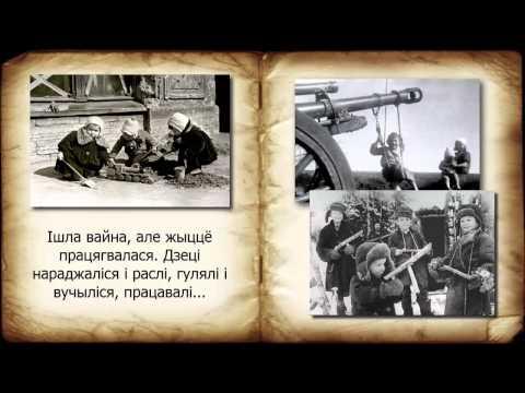 Буктрейлер по книге «Ніколі не забудзем»