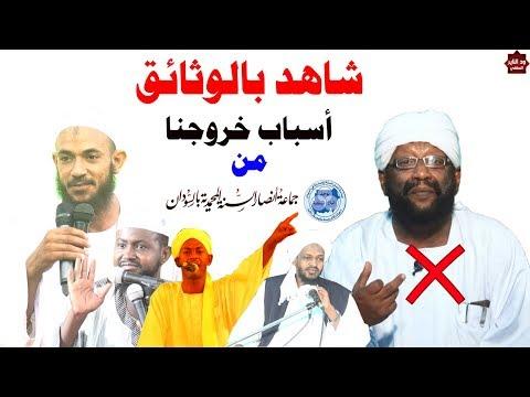لماذا ترك مزمل وابوبكر وشهاب وأحمد البدوي جماعة انصار السنة شاهد الجواب من محمد مصطفى عبدالقادر thumbnail