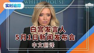 白宫发言人新闻发布会May.01 (中文翻译)