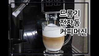 드롱기 전자동 커피머신 우유 스팀, 라떼만들기