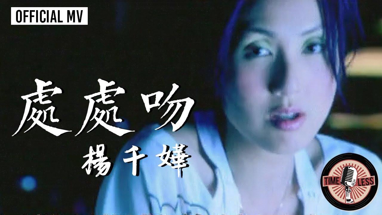 楊千嬅 Miriam Yeung -《處處吻》Official MV