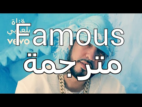 French Montana - Famous Lyrics مترجمة