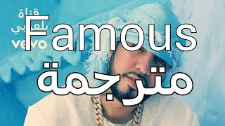 French Montana - Famous Lyrics مترجمة