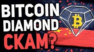 Третий Форк Биткоина Bitcoin Diamond СКАМ 2018 Прогноз