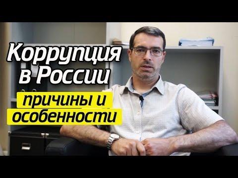 Как остановить взятки чиновников?| Особенности коррупции в России