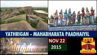 Yathrigan Season 4 Mahabharata Padhaiyil 22-11-2015 Thanthi Tv sunday shows online at srivideo